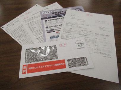 自治体から対象者(高齢者)に予約券と予約方法などが封書で送られてきました。
