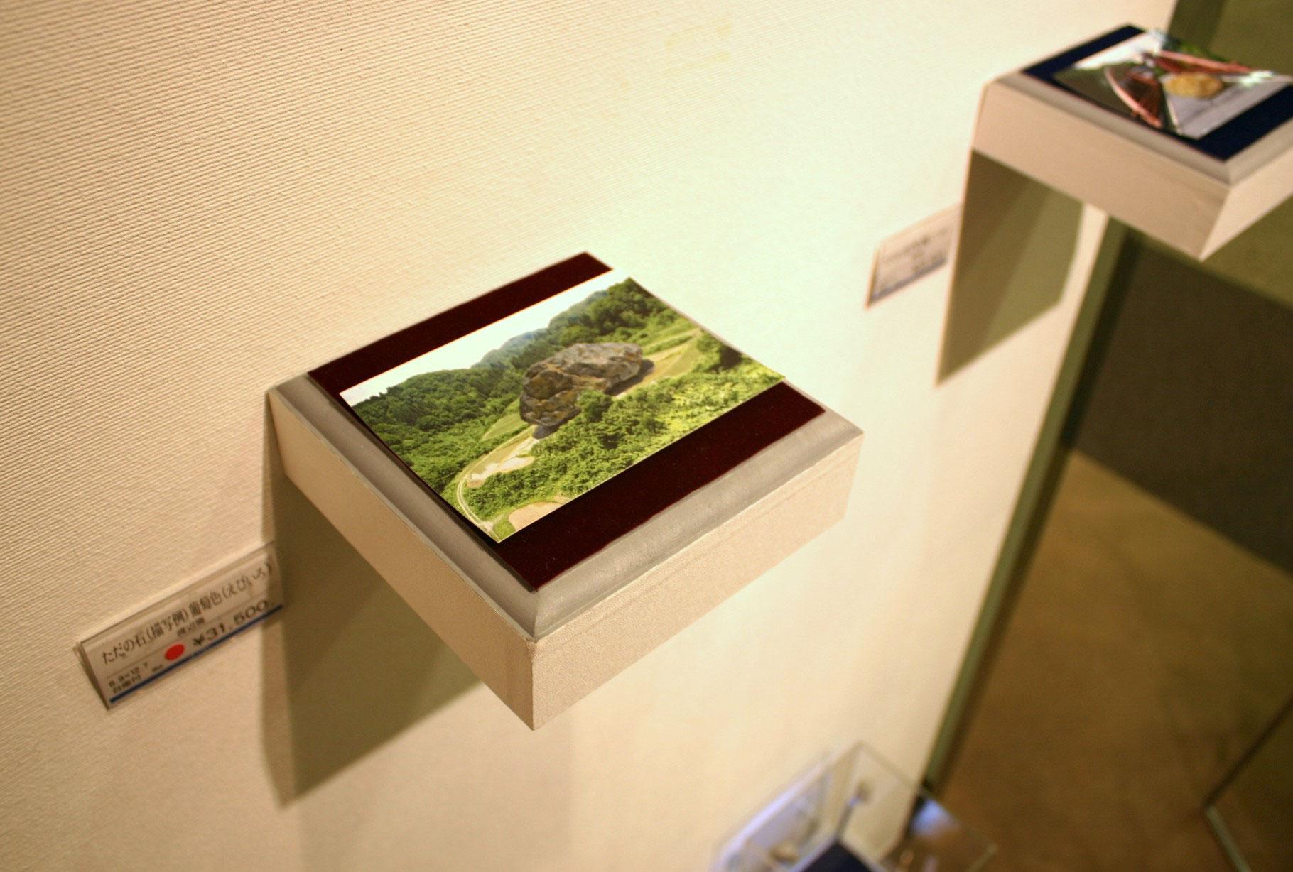 「「ただの石 渡辺篤」の画像検索結果