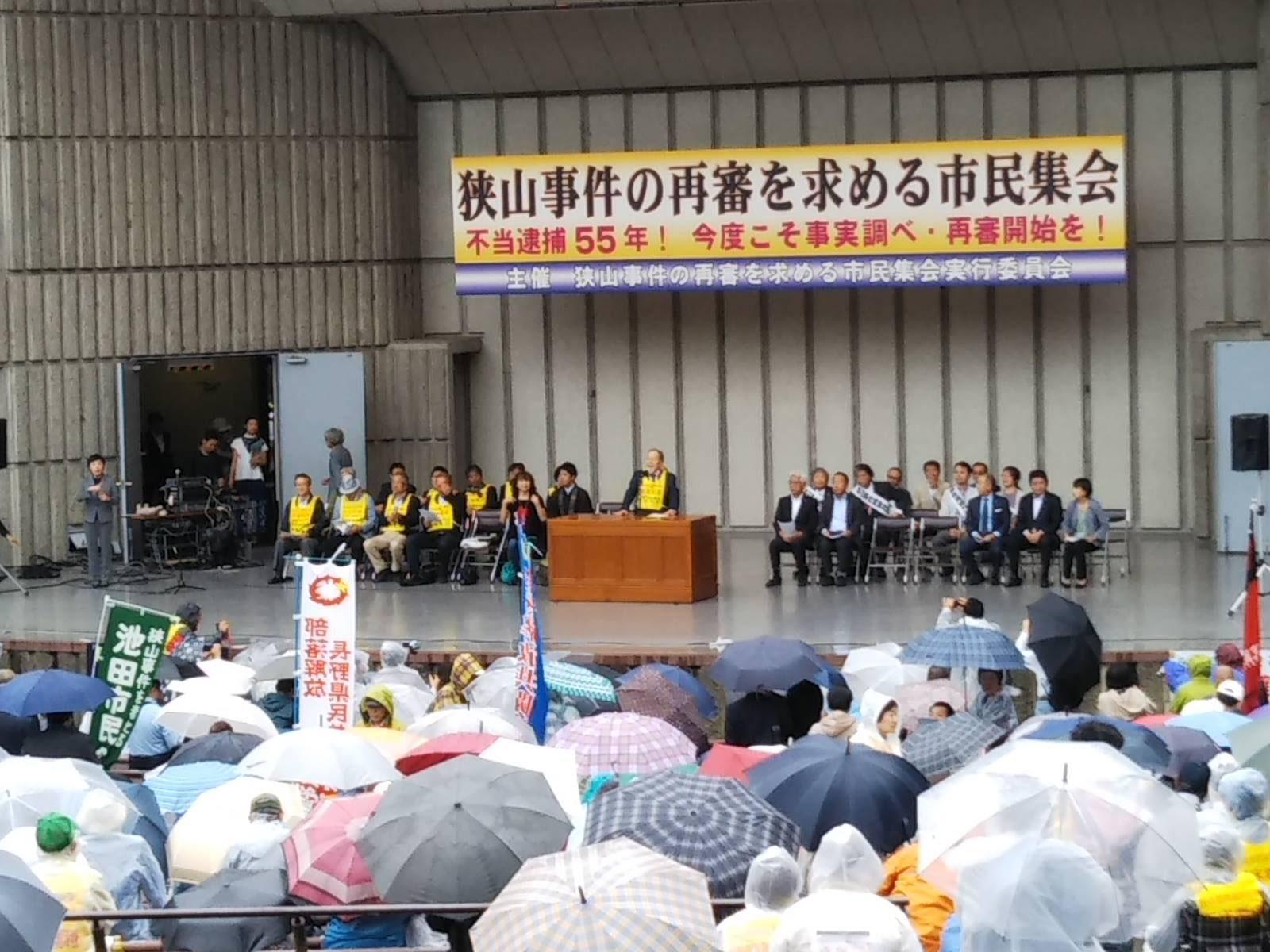 狭山事件の再審を求める市民集会