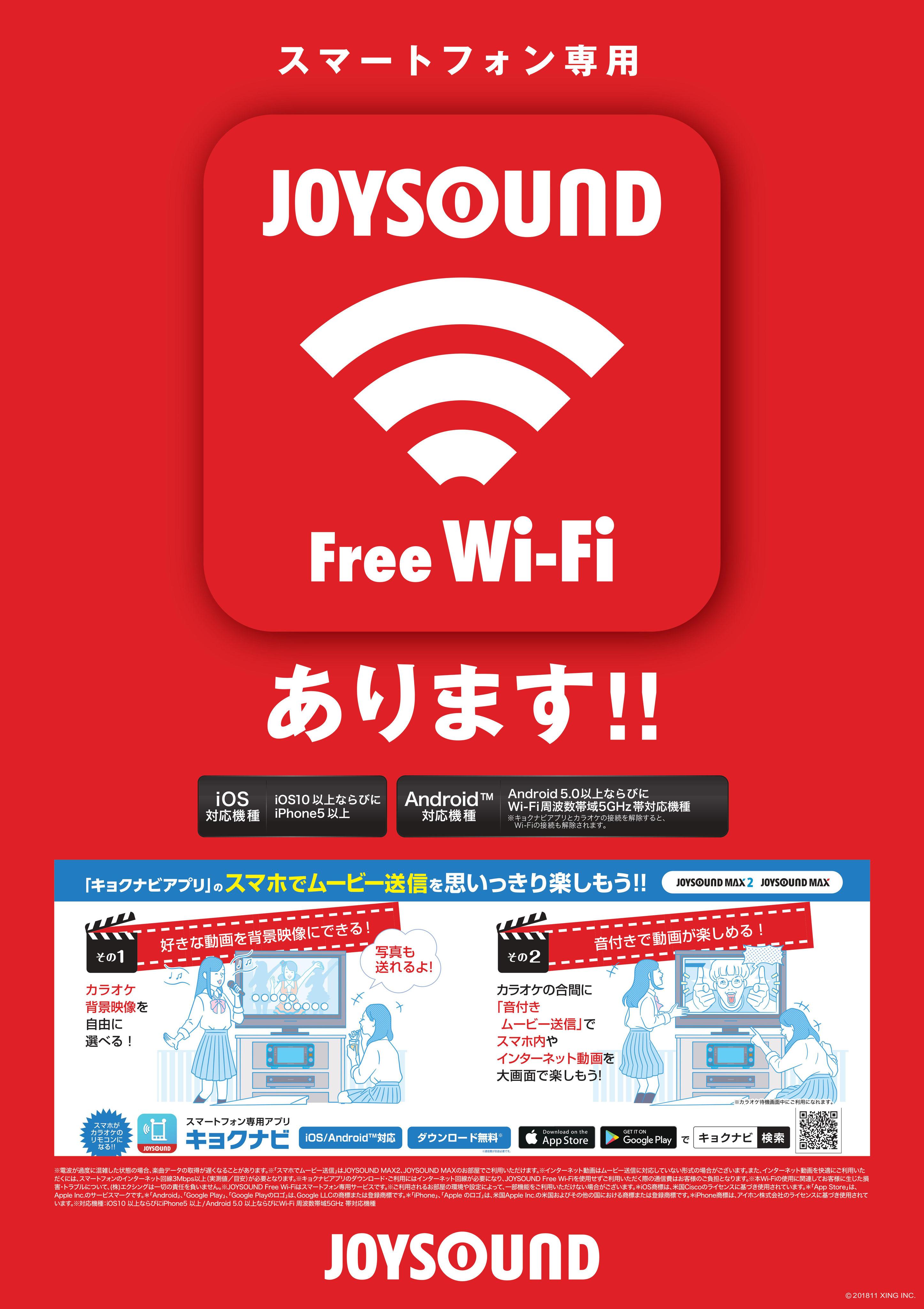 joysound wi-fi
