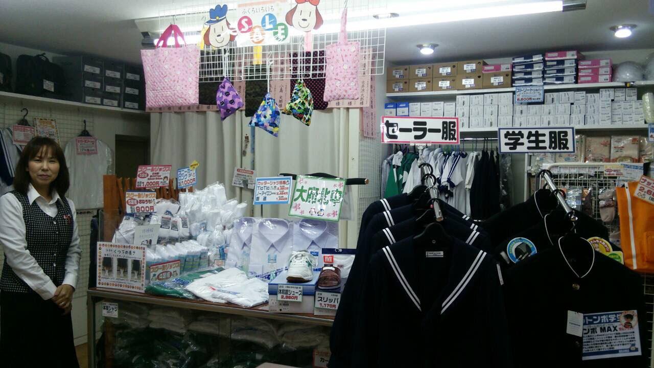 小島洋品店 共和駅前店