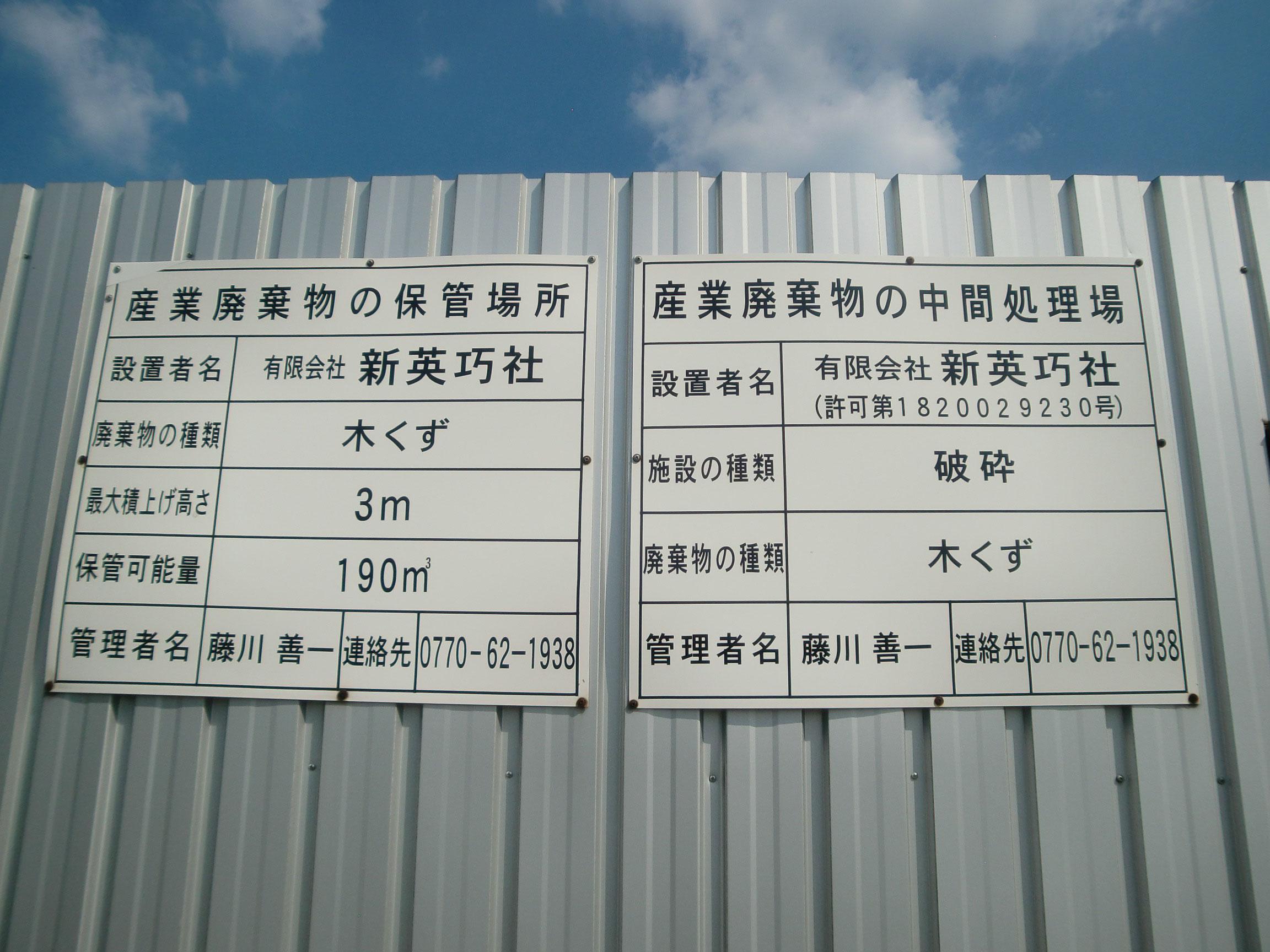 看板 産業 保管 廃棄 物 場所
