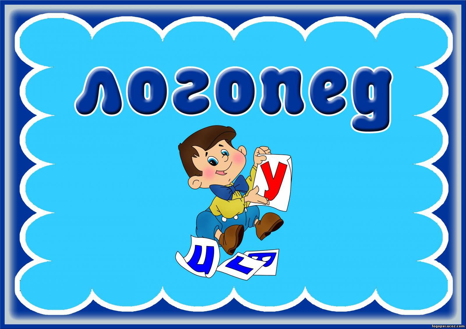 логопед картинка на сайте как подобрать