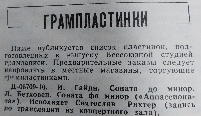 9254738bcc63 1960-th - Сайт svrichter!