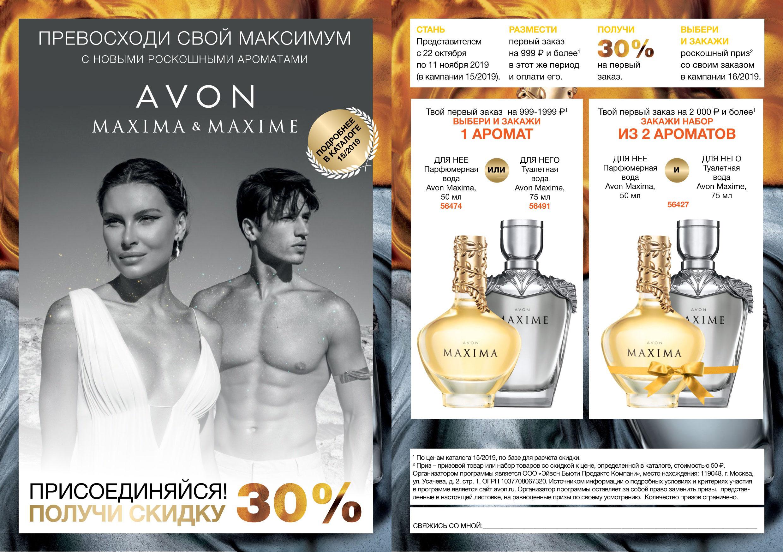 Avon заказать подарок косметика из израиля купить киев
