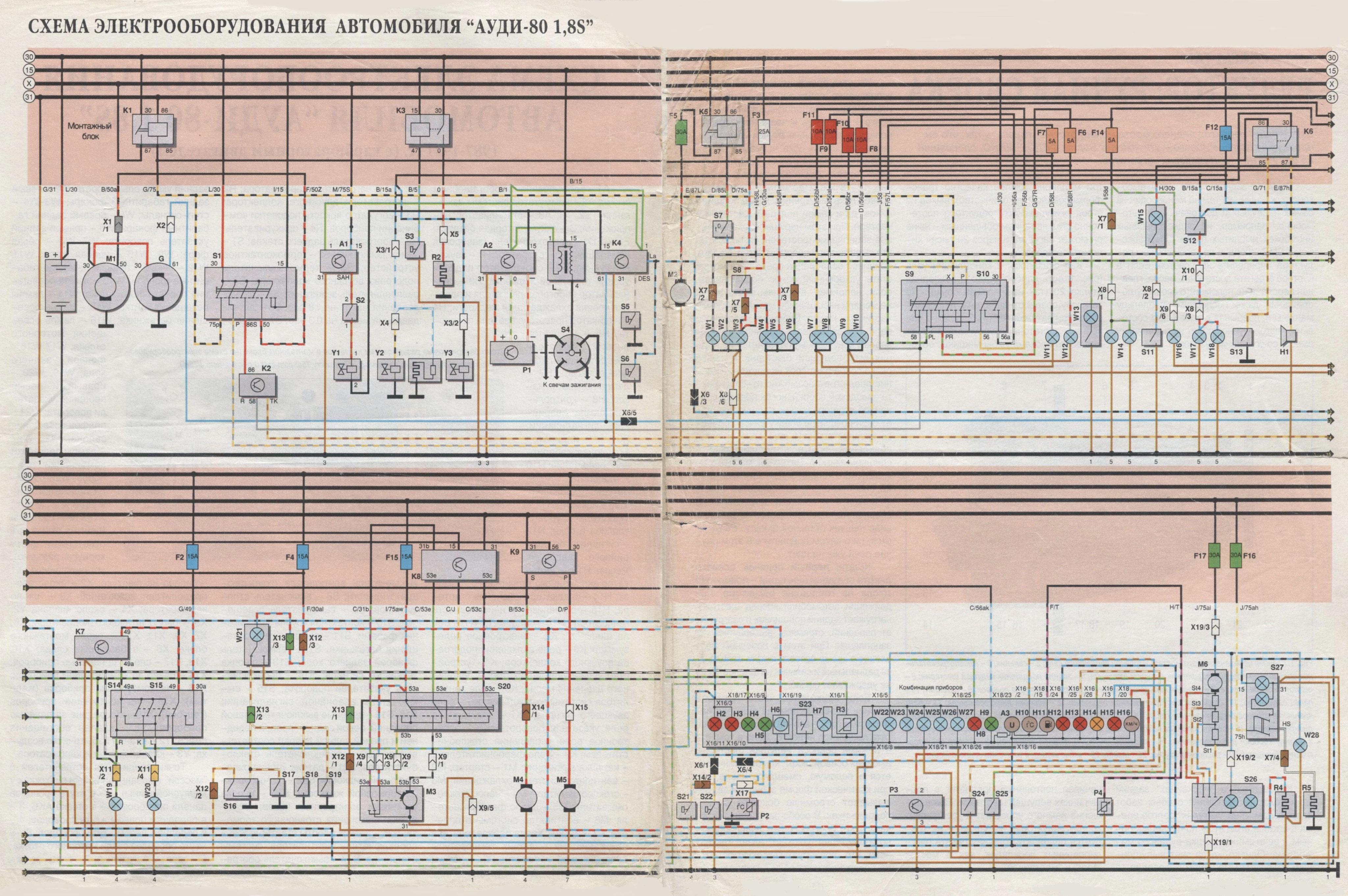 AUDI 80 Schematic wiring diagram - Сar PDF Manual, Wiring Diagram, Fault  Codes car pdf manuals