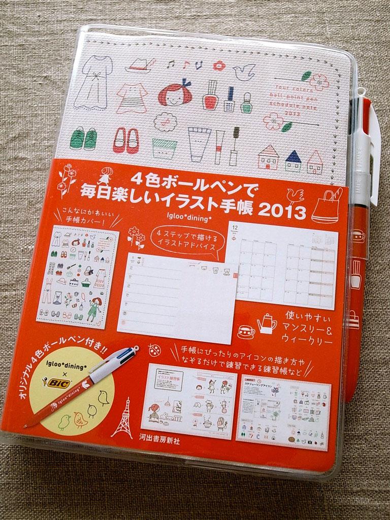 4色ボールペンで毎日楽しいイラスト手帳2013 Igloodiningイグルー