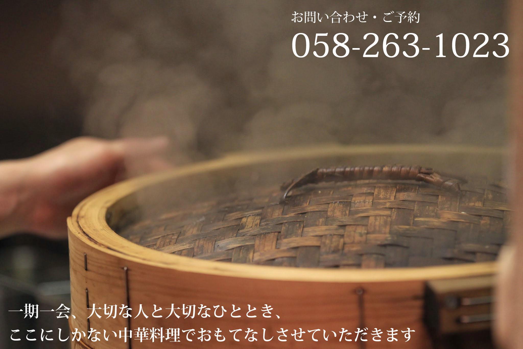 岐阜市の中華 中国料理ロータスダイニング
