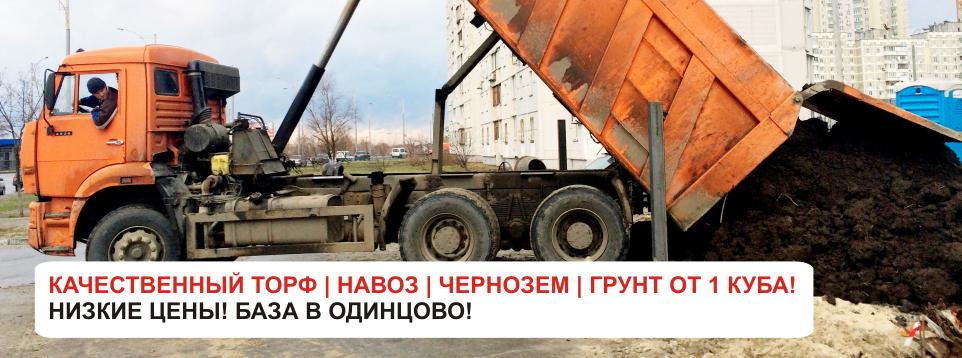 Доставка чернозема московская область