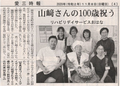 20201108 愛三時報 100歳