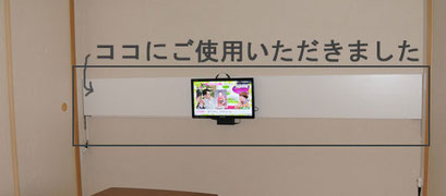 白ポリ 壁面にテレビ
