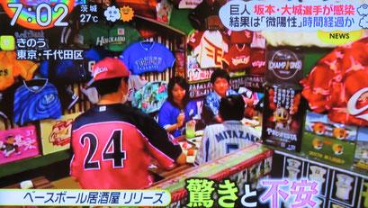 野球居酒屋 メディア情報 ZIP
