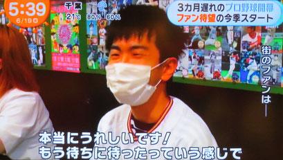野球居酒屋 メディア情報 めざましテレビ