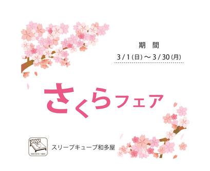 さくらフェア / マニステージ福岡