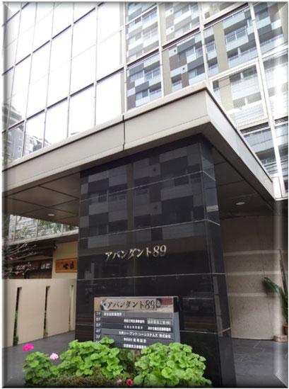 福岡県の阿部文明法律事務所(弁護士事務所)