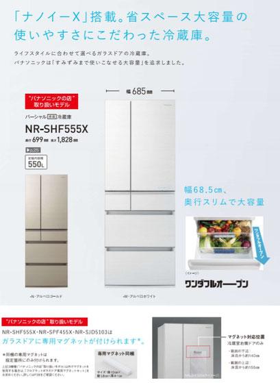 高機能なパナソニック上位モデルの冷蔵庫が安い!