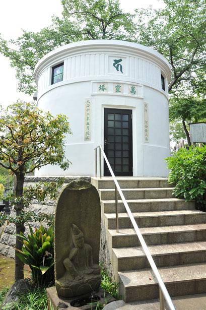 納骨堂(萬霊塔)の写真