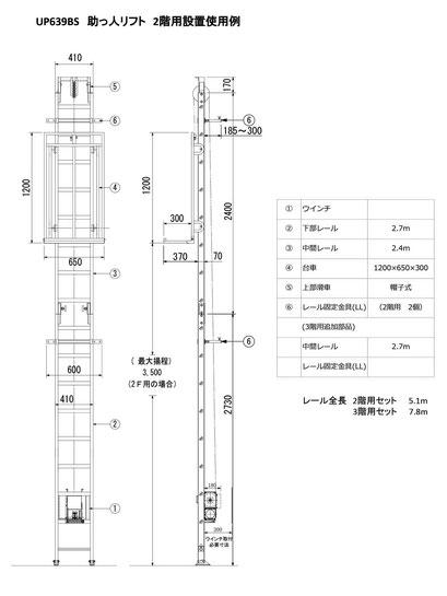 UP639BS 助っ人リフト 2階用設置使用例