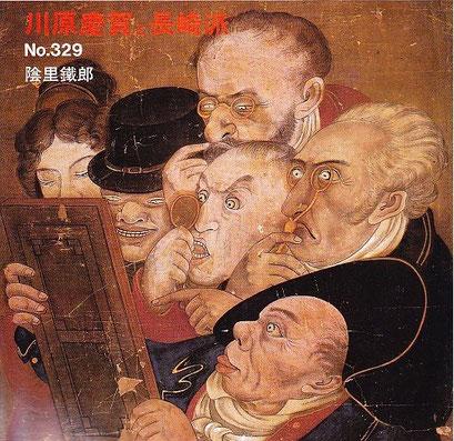 江戸人の作と思えないほど洋人の特徴を捉えている。単眼、リジッド・ブリッジ、ハサミ式、3種の眼鏡が描かれています。