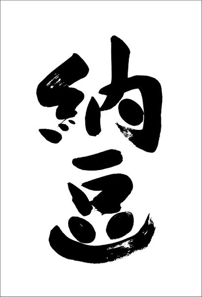 筆文字ロゴ制作:納豆
