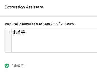 Enumの初期値を設定する。