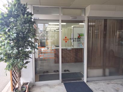 松山市あさひ整体院の入り口