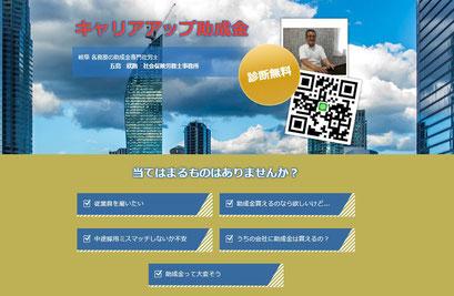 キャリアアップ助成金専用ホームページ