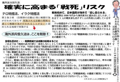 駅頭ビラNO130