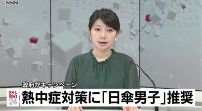 ©BS日テレ NEWS24
