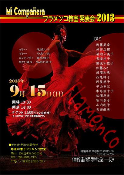 発表会2013