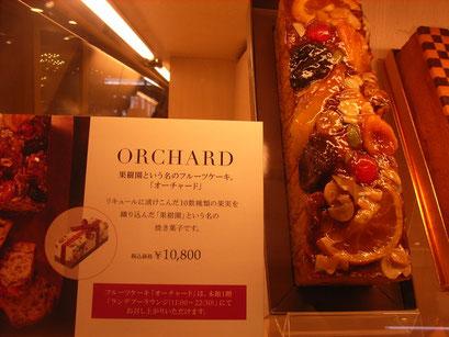 1本¥10800のフルーツケーキは拝むのみ。ただただ味を想像するのみです・・・