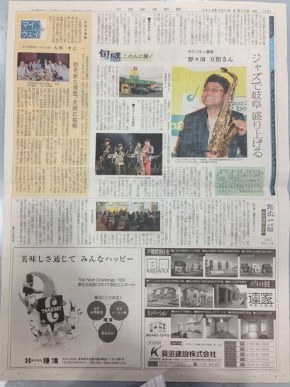 中部経済新聞2013.5
