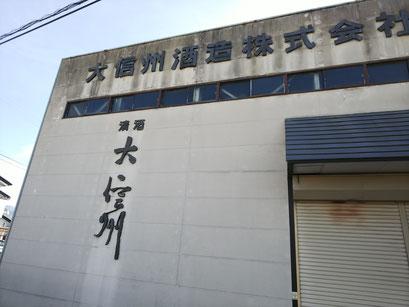 豊野蔵での最後の槽場詰め 来年からは松本の本社に新築される蔵での槽場詰めとなります。