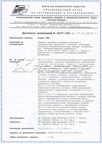 """Протокол испытаний """"Ростест"""" 2014 года, 1 страница"""
