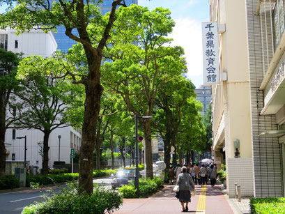 千葉県教育会館