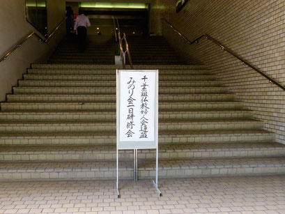 千葉組仏教女性連盟「みのり会」一日研修会