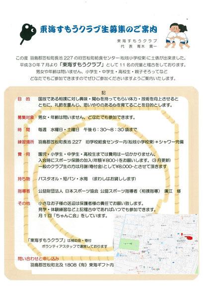 東海相撲クラブ 笠松町