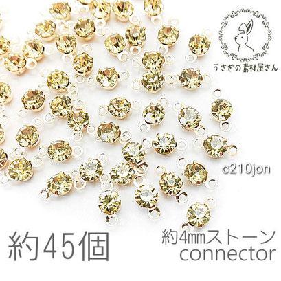コネクターチャーム 4mm ガラスストーン チャトン 小さい 特価 約45個/ジョンキル系/c210jon