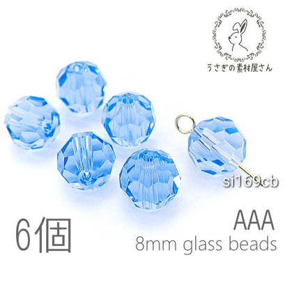 ガラスビーズ 8mm グレードAAA 多面カットビーズ ガラスパーツ 6個/コーンフラワーブルー系/si169cb