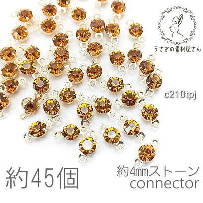 コネクターチャーム 4mm ガラスストーン チャトン 小さい 特価 約45個/トパーズジョンキル系/c210tpj