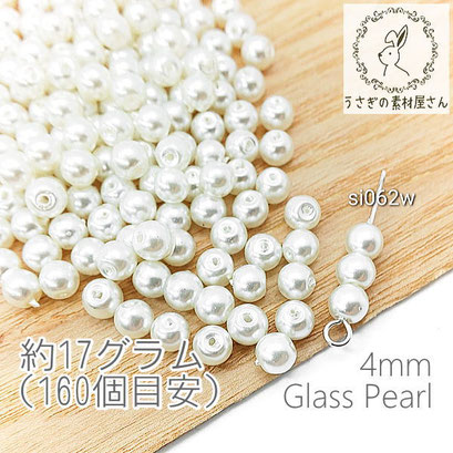 ガラスパール 4mm パールビーズ ミニガラスビーズ 約17グラム(約160粒)/ホワイト系/si062w