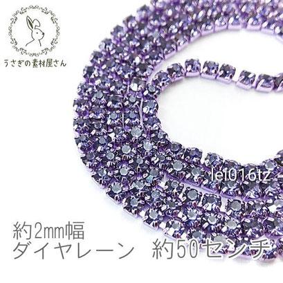 【送料無料】ラインストーン チェーン カラー カップチェーン 約2mm幅 50センチカット 高輝度/タンザナイト/lei016tz