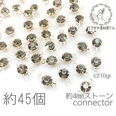 コネクターチャーム 4mm ガラスストーン チャトン 小さい 特価 約45個/グレー系/c210gr