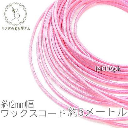 【送料無料】ワックスコード 幅約 2mm 韓国製 5メートル ブレスレット ネックレス製作に 紐 高品質/ピンク/lei006pk