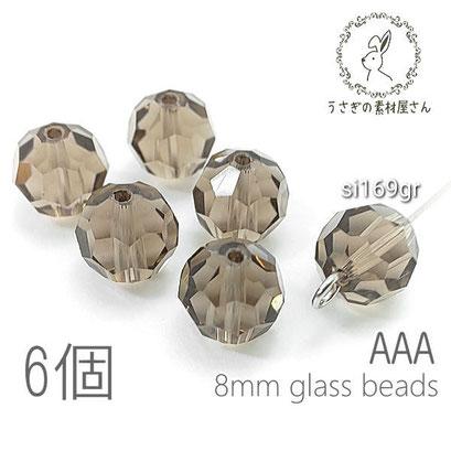 ガラスビーズ 8mm グレードAAA 多面カットビーズ ガラスパーツ 6個/グレー系/si169gr