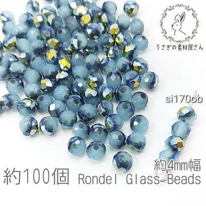 ガラスビーズ ボタンカット 約4mm幅 ミルキーカラー ハーフ 電気メッキ ロンデル 約100個/オールドブルー系/si170ob
