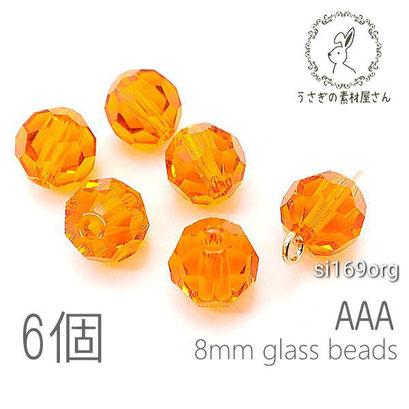 ガラスビーズ 8mm グレードAAA 多面カットビーズ ガラスパーツ 6個/オレンジ系/si169org