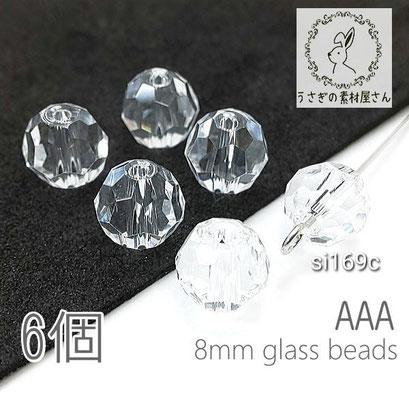 ガラスビーズ 8mm グレードAAA 多面カットビーズ ガラスパーツ 6個/クリア系/si169c