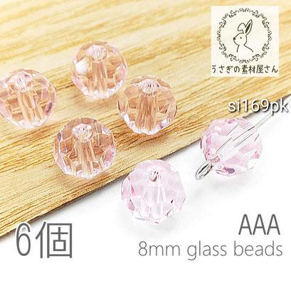 ガラスビーズ 8mm グレードAAA 多面カットビーズ ガラスパーツ 6個/ピンク系/si169pk