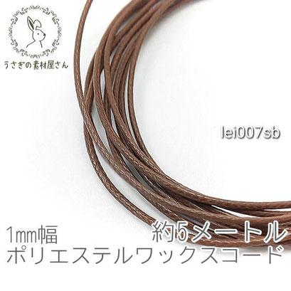 【送料無料】ワックスコード 幅約1mm ポリエステル マクラメ 糸 韓国製 約5メートル 紐/サドルブラウン/lei007sb